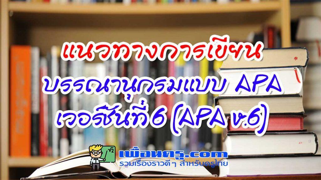 แนวทางการเขียนบรรณานุกรมแบบ APA เวอร์ชันที่ 6 (APA v.6)