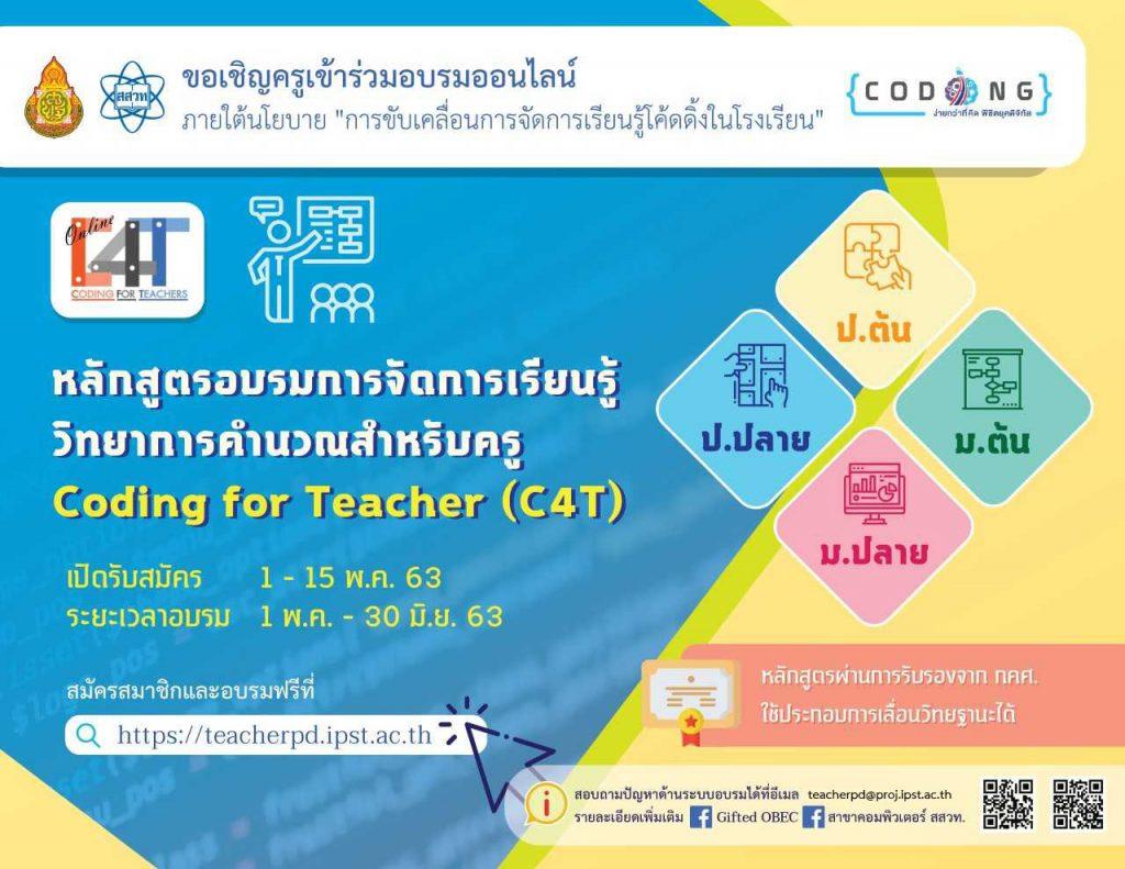 สสวท.ขอเชิญอบรมออนไลน์ หลักสูตรวิทยาการคำนวณสำหรับครู Coding for Teacher (C4T) คุรุพัฒนารับรอง นับชั่วโมงได้ 12-20 ชั่วโมง อบรม 1-30 พ.ค. 63