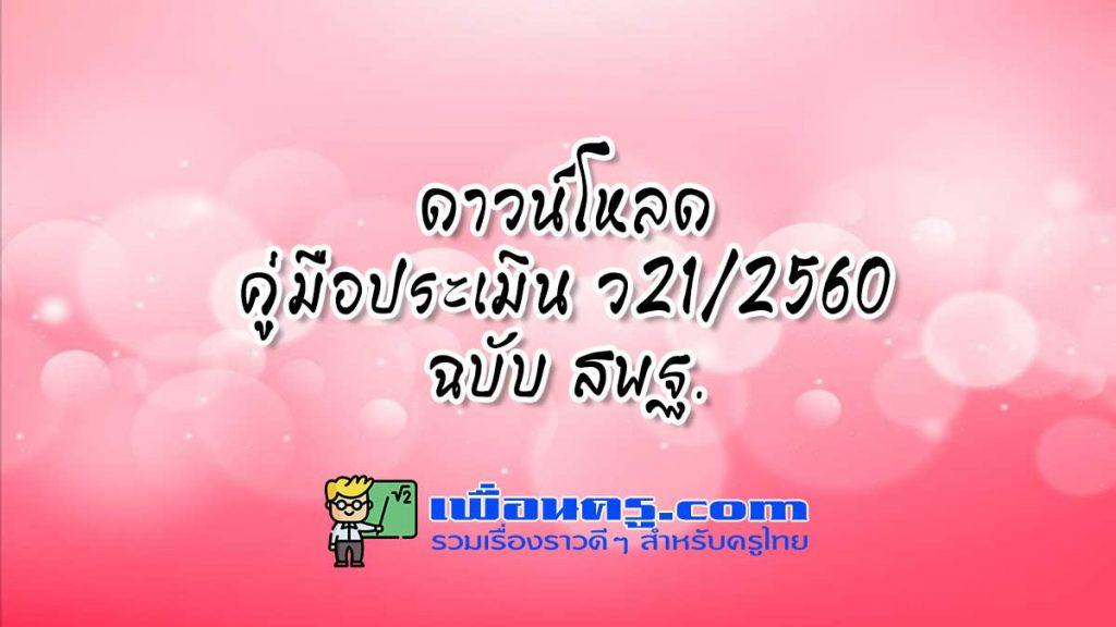 ดาวน์โหลดคู่มือประเมิน ว21/2560 ฉบับ สพฐ.