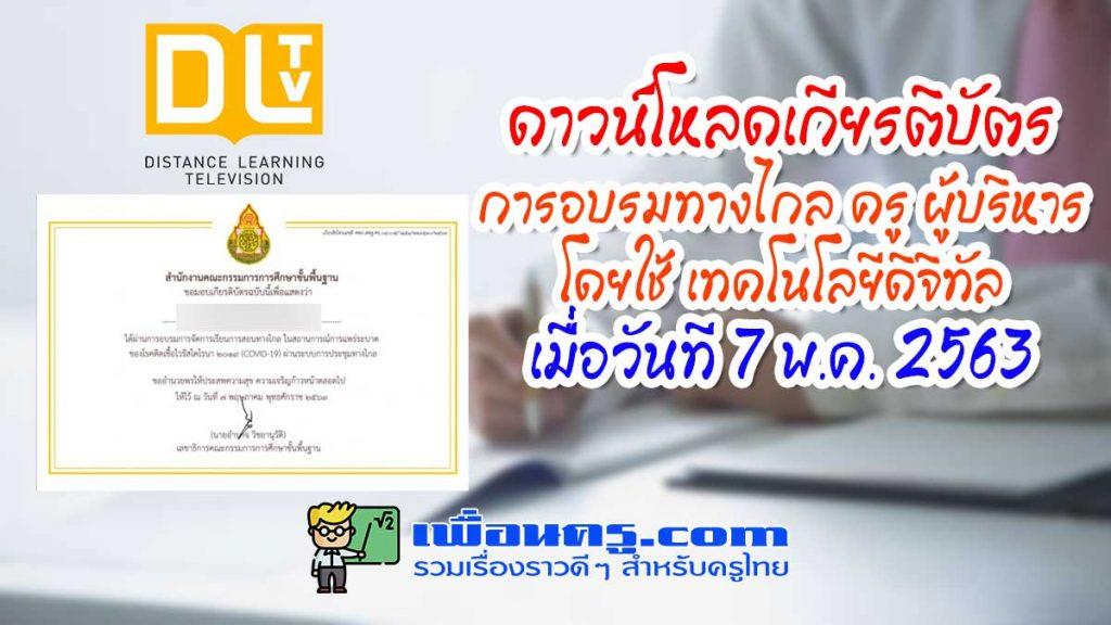 ดาวน์โหลดเกียรติบัตรการอบรมทางไกล ครู ผู้บริหาร โดยใช้ เทคโนโลยีดิจิทัล เมื่อวันที 7 พ.ค. 2563 ดาวน์โหลดเกียรติบัตร ผลการสอบอบรมทางไกล ได้ที่นี่