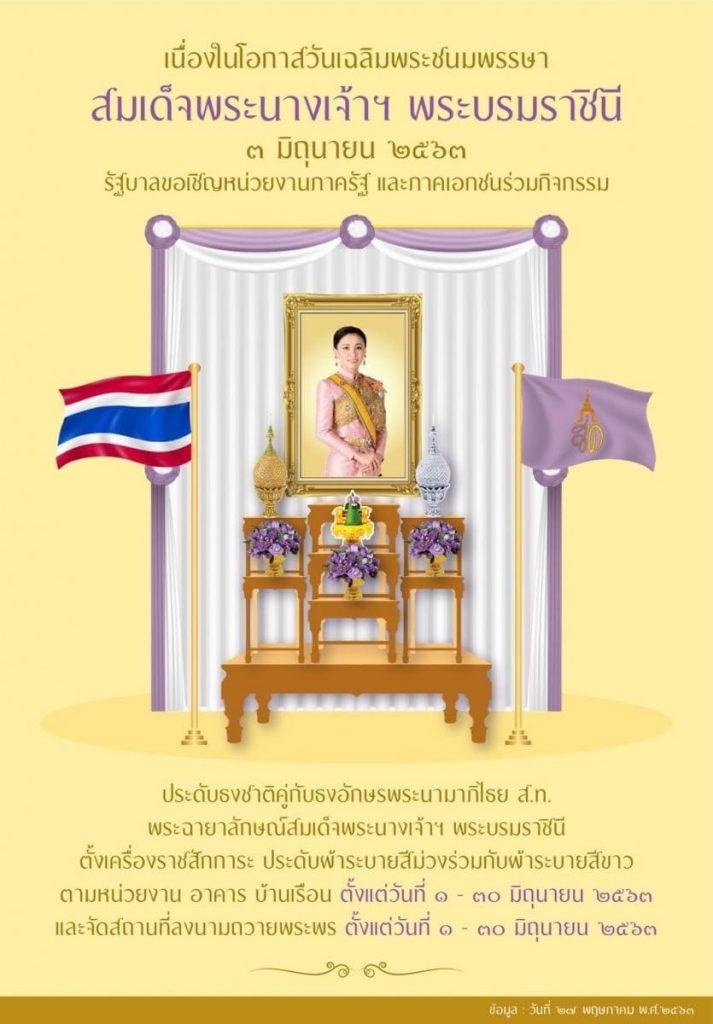 รัฐบาลขอเชิญร่วมประดับธงชาติคู่กับธงอักษรพระนามาภิไธย ส.ท. พระฉายาลักษณ์สมเด็พระนางเจ้าฯ พระบรมราชินี ๑ – ๓๐ มิถุนายน ๒๕๖๓