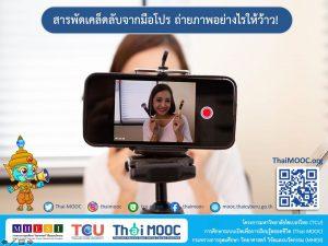 อยากถ่ายภาพเก่งไม่ใช่เรื่องยาก Thai MOOC จัดให้ กับคอร์สเรียนออนไลน์การถ่ายภาพ เรียนปุ๊บ เก่งปั๊บ ได้ใบ CER ด้วยนะ