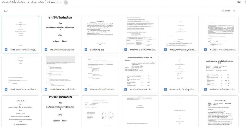 คุณครูดาวน์โหลดที่นี่ ตัวอย่างวิจัยในชั้นเรียนมีทั้งไฟล์ pdf และ word สามารถแก้ไขได้ มี 200 กว่าเรื่อง