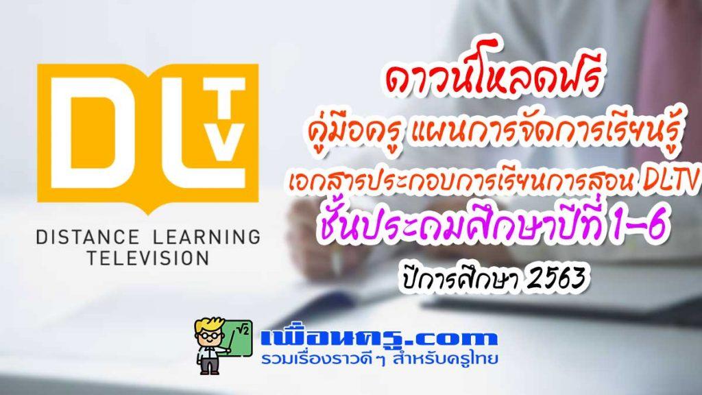 ดาวน์โหลด คู่มือครูแผนการจัดการเรียนรู้ สื่อ เอกสารประกอบ การจัดการเรียนการสอน DLTV ชั้นประถมศึกษาปีที่ 1-6 ปีการศึกษา 2563