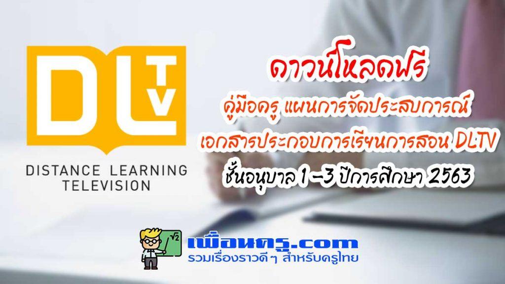 ดาวน์โหลด คู่มือครู แผนการจัดประสบการณ์ เอกสารประกอบ การจัดการเรียนการสอน DLTV ชั้นอนุบาล 1 -3 ปีการศึกษา 2563