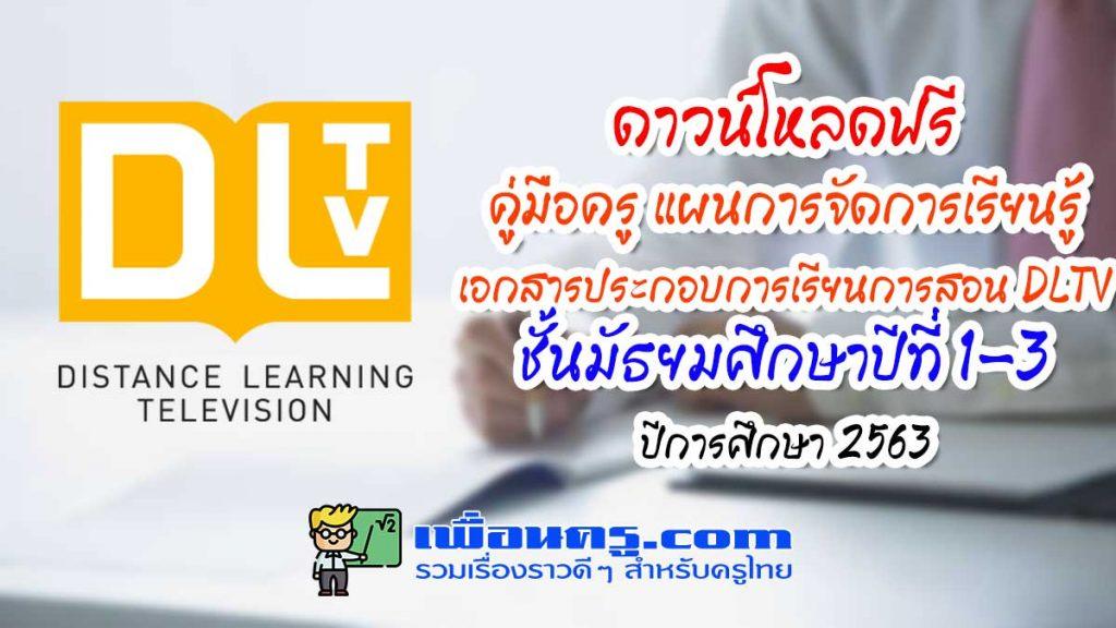 ดาวน์โหลด คู่มือครูแผนการจัดการเรียนรู้ สื่อ เอกสารประกอบ การจัดการเรียนการสอน DLTV ชั้นมัธยมศึกษาปีที่ 1-3 ปีการศึกษา 2563
