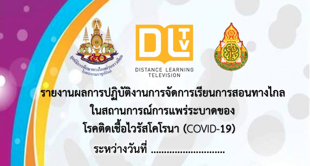 ดาวน์โหลดฟรี ตัวอย่างรายงานผลการปฏิบัติงานการจัดการเรียนการสอนทางไกล ในสถานการณ์การแพร่ระบาดของ โรคติดเชื้อไวรัสโคโรนา (COVID-19)