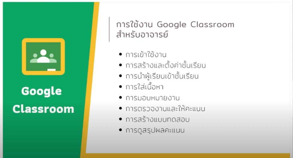 Tutorial Google Classroom 2020 – 9 ขั้นตอนแนะนำวิธีการใช้งาน ตั้งแต่เริ่มต้น จนปิดชั้นเรียน