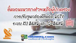 ขั้นตอนแนวทางช่วยเหลือผู้ปกครอง- การปรับจูนกล่องดิจิตอล DLTV ระบบ KU BAND และ C-BAND