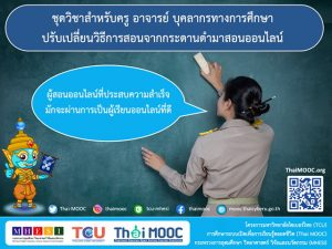 7 ชุดวิชา อบรมฟรี Thai MOOC สำหรับครู อาจารย์ และบุคลากรทางการศึกษา