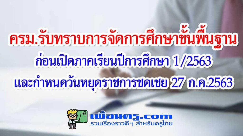 มติ ครม.รับทราบการจัดการศึกษาขั้นพื้นฐาน ก่อนเปิดภาคเรียนปีการศึกษา 1/2563 และกำหนดวันหยุดราชการชดเชย 27 ก.ค.2563