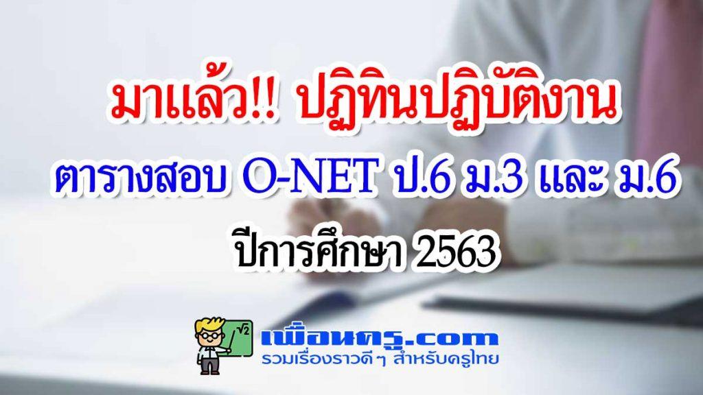 มาแล้ว!! ปฏิทินปฏิบัติงานและตารางสอบ O-NET ป.6 ม.3 และ ม.6 ปีการศึกษา 2563