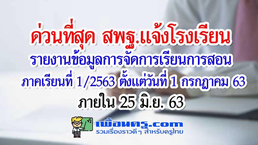 ด่วนที่สุด สพฐ.แจ้งโรงเรียนรายงานข้อมูลการจัดการเรียน การสอน ภาคเรียนที่ 1/2563 ตั้งแต่วันที่ 1 กรกฎาคม 63 ภายใน 25 มิ.ย. 63