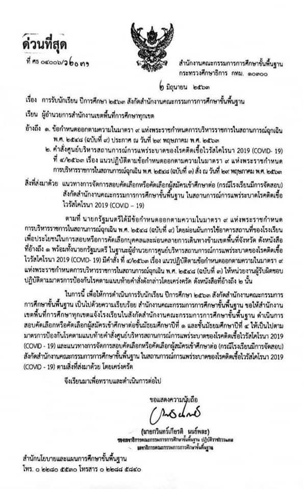 สพฐ. ส่งหนังสือแจงแนวทางการจัดสอบนักเรียน ปี 63 ในสถานการณ์โควิด-19
