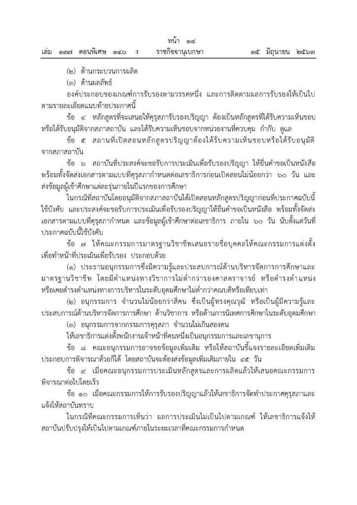 ประกาศคุรุสภา เรื่อง การรับรองปริญญาตามมาตรฐานวิชาชีพ หลักสูตร 4 ปี พ.ศ. 2563