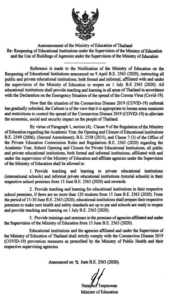 ประกาศกระทรวงศึกษาธิการ 'การเปิดเรียนของสถานศึกษา และการใช้อาคารสถานที่ของส่วนราชการในสังกัดและหน่วยงานในกำกับ'