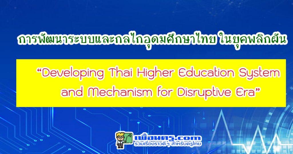 """การพัฒนาระบบและกลไกอุดมศึกษาไทย ในยุคพลิกผัน """"Developing Thai Higher Education System and Mechanism for Disruptive Era"""""""