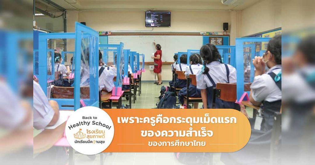 รมว.ศธ. เผยกระดุมเม็ดแรกของความสำเร็จของการศึกษาไทย