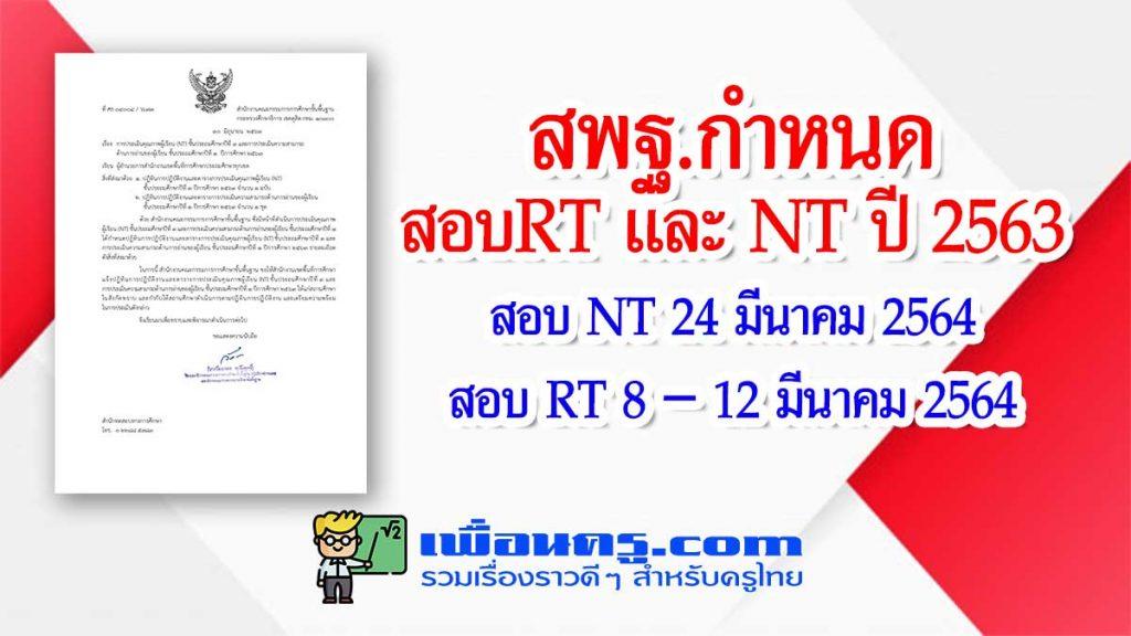 """สพฐ.กำหนดการสอบRT และ NT ปี 2563 """"สอบ NT 24 มีนาคม 2564"""" และ """"สอบ RT  8 – 12 มีนาคม 2564"""""""