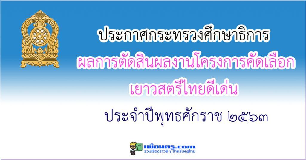 ประกาศผลการตัดสินผลงานโครงการคัดเลือกเยาวสตรีไทยดีเด่น ประจำปีพุทธศักราช 2563