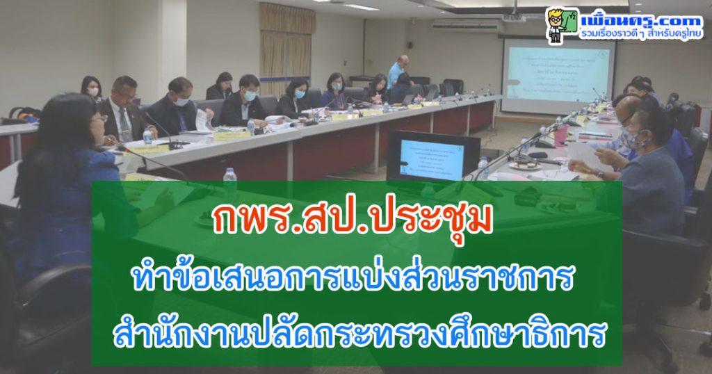 กพร.สป.ประชุมจัดทำข้อเสนอการแบ่งส่วนราชการ สำนักงานปลัดกระทรวงศึกษาธิการ