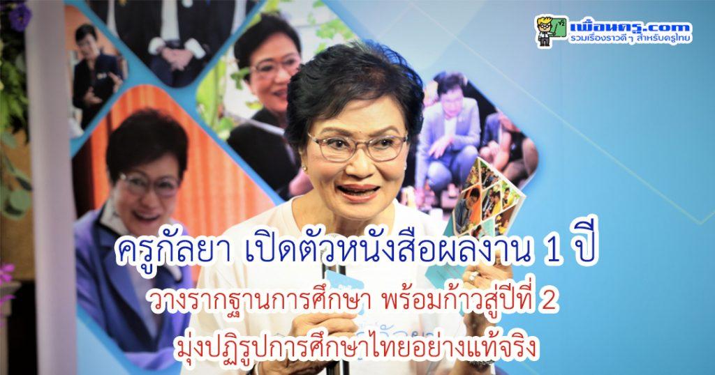 ครูกัลยา เปิดตัวหนังสือผลงาน 1 ปี วางรากฐานการศึกษา พร้อมก้าวสู่ปีที่ 2 มุ่งปฏิรูปการศึกษาไทยอย่างแท้จริง
