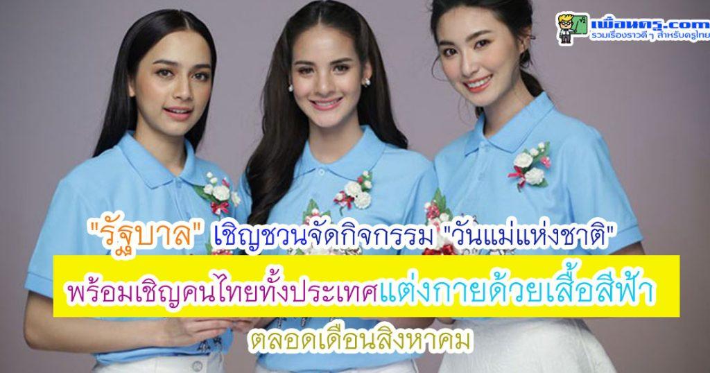 รัฐบาลเชิญชวนจัดกิจกรรมวันแม่แห่งชาติ พร้อมเชิญคนไทยทั้งประเทศแต่งกายด้วยเสื้อสีฟ้า ตลอดเดือนสิงหาคม