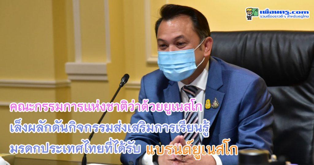 Thai National Commission for UNESCO เล็งผลักดัน การเรียนรู้มรดกประเทศไทย ที่ได้รับแบรนด์ยูเนสโก