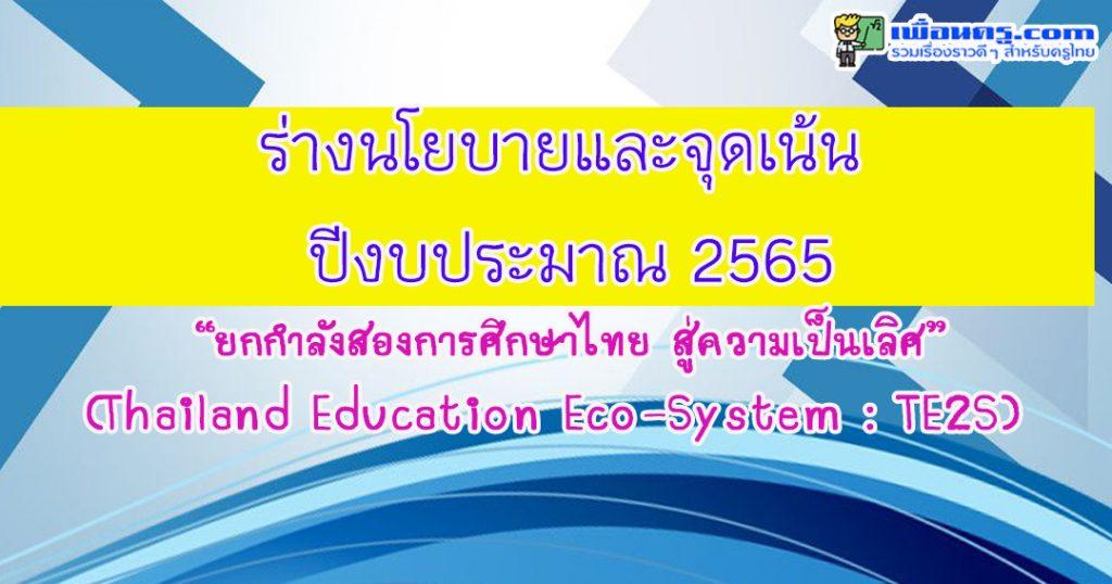 """ร่างนโยบายและจุดเน้น ปีงบประมาณ 2565 """"ยกกำลังสองการศึกษาไทย  สู่ความเป็นเลิศ""""(Thailand Education Eco-System : TE2S)"""