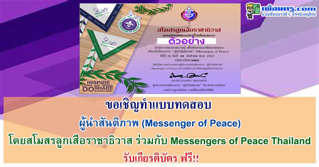 ขอเชิญทำแบบทดสอบ ผู้นำสันติภาพ (Messenger of Peace) โดยสโมสรลูกเสือราชาธิวาส ร่วมกับ Messengers of Peace Thailand รับเกียรติบัตร ฟรี!!