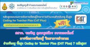 สสวท. ขอเชิญ คุณครูสมัคร อบรมออนไลน์ การจัดการเรียนรู้ วิทยาการคำนวณ สำหรับครู ขั้นสูง Coding for Teacher Plus (C4T Plus) 7 หลักสูตร