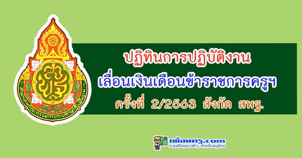 ด่วนที่สุด!! ปฏิทินการปฏิบัติงาน เลื่อนเงินเดือนข้าราชการครู ฯ ครั้งที่ 2/2563 สังกัด สพฐ.