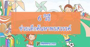 6วิธี ช่วยเด็กค้นหาพรสวรรค์