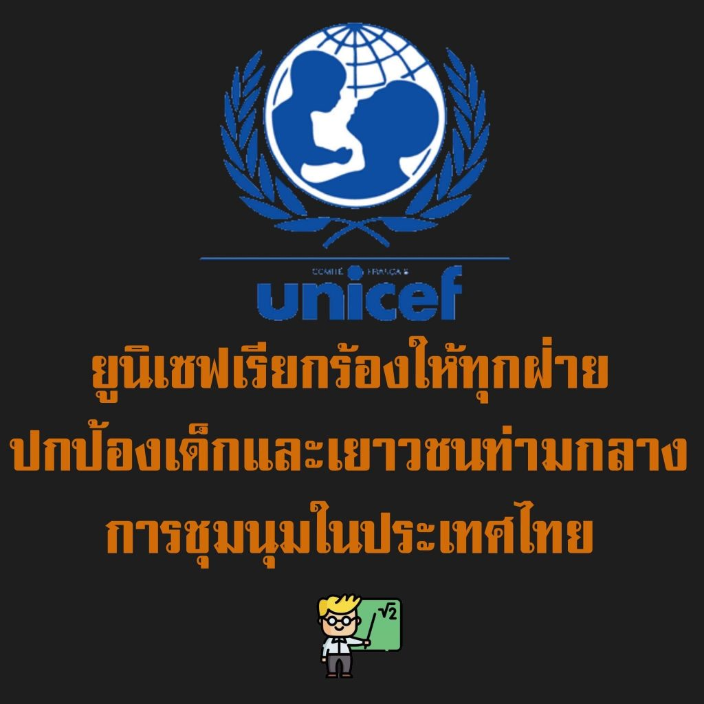 ยูนิเซฟเรียกร้องให้ทุกฝ่ายปกป้องเด็กและเยาวชนท่ามกลางการชุมนุมในประเทศไทย