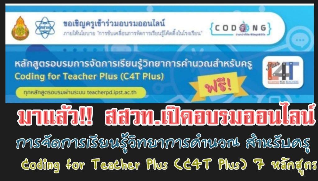 มาแล้ว!! สสวท.เปิดอบรมออนไลน์ การจัดการเรียนรู้วิทยาการคำนวณ สำหรับครู Coding for Teacher Plus (C4T Plus) 7 หลักสูตร