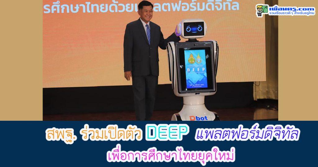 สพฐ. เปิดตัว DEEP แพลตฟอร์มดิจิทัล เพื่อการศึกษาไทยยุคใหม่