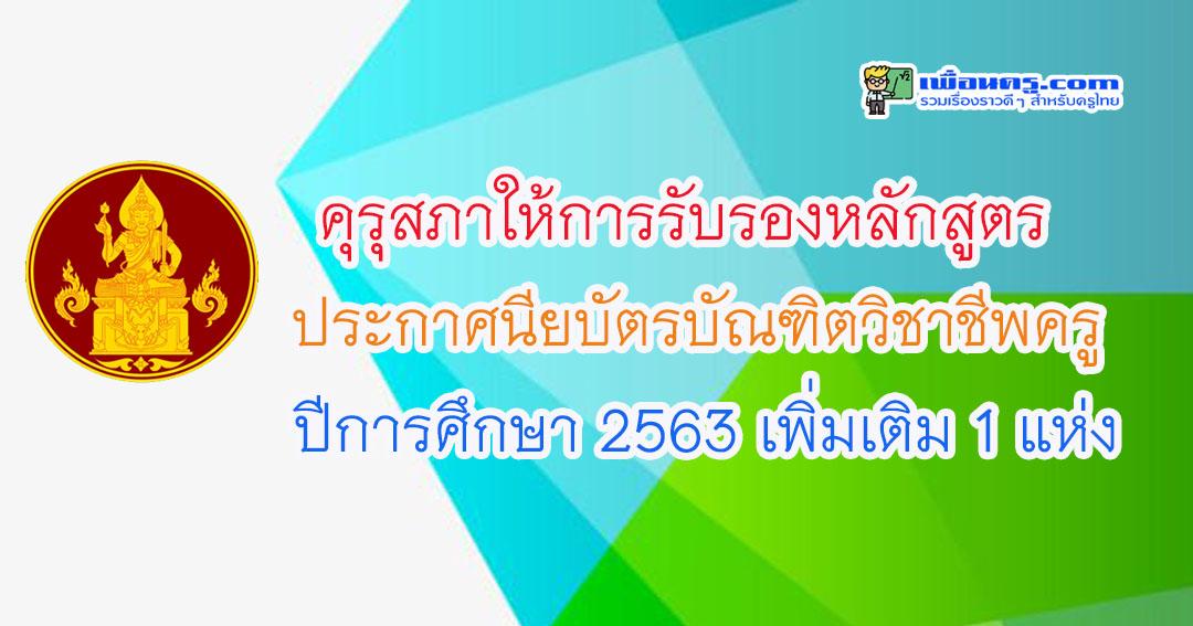 คุรุสภาให้การรับรองหลักสูตรประกาศนียบัตรบัณฑิตวิชาชีพครู ประจำปีการศึกษา 2563 เพิ่มเติม 1 แห่ง