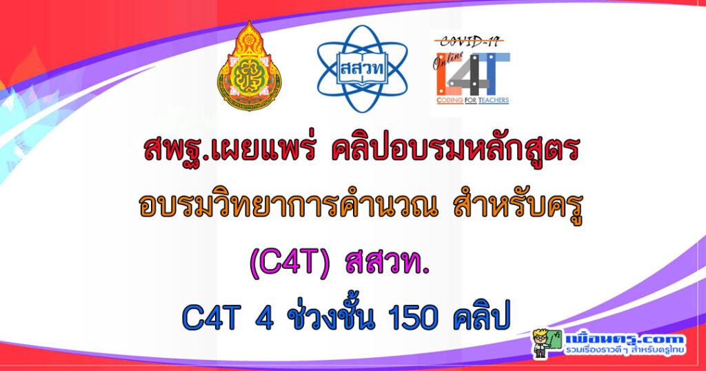 สพฐ.เผยแพร่ คลิปอบรมหลักสูตรอบรมวิทยาการคำนวณ สำหรับครู (C4T) สสวท. ทบทวนหลักสูตร C4T 4 ช่วงชั้น 150 คลิป